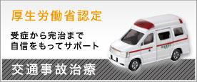 交通事故保険取扱 医療機関